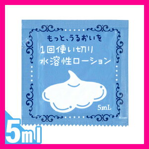 ◆(潤滑剤ローション)(個包装タイプ)1回使い切り水溶性潤滑ローション 5mL - お肌に優しい弱酸性。使いきりボディーローション。