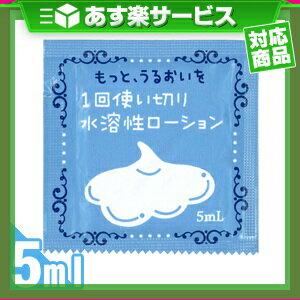 ◆(あす楽対応)(潤滑剤ローション)(個包装タイプ)1回使い切り水溶性潤滑ローション 5mL - お肌に優しい弱酸性。使いきりボディーローション。