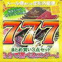 ◆(メール便全国送料無料)(コンドーム(福袋・福箱))幸運のラッキーセブンコンドーム 国内メーカーコ