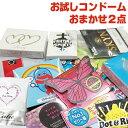 ◆(メール便(日本郵便) ポスト投函 送料無料)(避妊用コンドーム)(個包装)(お試し)おためしコンドーム おまかせ2点セット - 国内メーカー品。当店がお勧め商品を選択いたします。 ※完全包装でお届け致します。