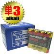 (メーカー使用推奨期限2019年1月迄!)(新品)(防災関連商品)ahydrate 単3形(単三形)アルカリ乾電池 1ケース(20本入) - 備えて安心!いざという時のためにご準備ください。