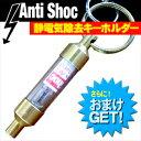 (さらに選べるおまけGET)(静電気防止グッズ)アンチショック(Anti Shoc) - ヨーロッパで大人気の静電気除去キーホルダー!静電気を光に変えて放電!