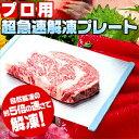 (解凍用調理器具)プロ用 超急速解凍プレート - 調理業界の救世主。冷凍のお肉やお魚を素早く解凍!自然解凍の約5倍の速さで解凍!【smtb-s】