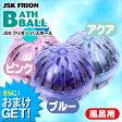(さらにおまけGET)(ホワイトのみ!)(高機能シャワーヘッド・フリオンシリーズ)(お風呂用!)JSKフリオンバスボール(JSK FRION BATHBALL) - お風呂に入れて温泉気分、ポカポカあったまる〜!【smtb-s】