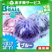 (あす楽対応)(ホワイトのみ!)(さらにおまけGET)(高機能シャワーヘッド)(お風呂用!)JSK フリオンシリーズ フリオンバスボール(FRION BATHBALL) - お風呂に入れて温泉気分、ポカポカあったまる〜!【smtb-s】【HLS_DU】
