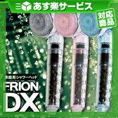 (あす楽対応)(家庭用シャワーヘッド)JSK フリオンDX(フリオンデラックス) - 肌と髪にずっとヘルシー、もっとビューティー、フリオンシリーズ!【smtb-s】【HLS_DU】