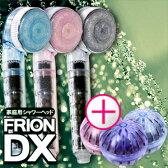 (家庭用シャワーヘッド)JSK フリオンDX(フリオンデラックス)+(お風呂用)JSK フリオンバスボール セット - 肌と髪にずっとヘルシー、もっとビューティー、フリオンシリーズ!【smtb-s】