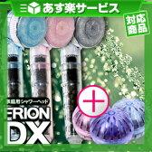 (あす楽対応)(家庭用シャワーヘッド)JSK フリオンDX(フリオンデラックス)+(お風呂用)JSK フリオンバスボール セット - 肌と髪にずっとヘルシー、もっとビューティー、フリオンシリーズ!【smtb-s】【HLS_DU】