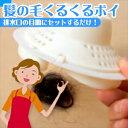 (お風呂グッズ)髪の毛くるくるポイ(Cタイプ) ユニットバス用 - 抗菌加工!うずの力で排水口の不満を解決いたしました!