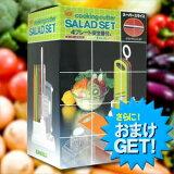 (���Ĵ���)������ ����?�� ��������å�(cooking cutter SALAD SET) 4�ץ졼�Ȱ������դ�+����ˤ��ޤ�GET ���å� - �ڤ�̣��̣�Τ���!����Υ����ѡ����饤��������smtb-s��