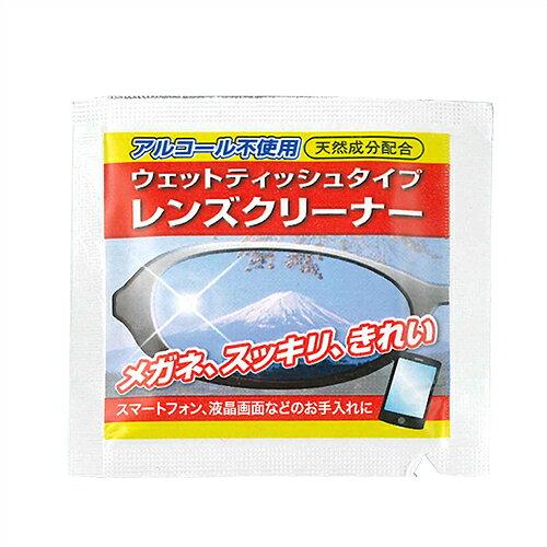 (レンズクリーナー)クリアビューウェットレンズクリーナー 1枚入 - アルコール不使用、天然成分配合、メガネ、サングラスはもちろんスマートフォン・液晶画面等のお手入れにも。