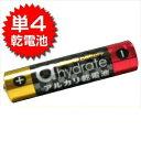 ※※(新品)(防災関連商品)ahydrate 単4形(単四形)アルカリ乾電池 1本 - 備えて安心!いざという時のためにご準備ください。(同・他商品との同梱不可)