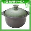 (あす楽対応)(蓄熱保温鍋)Hirota(廣田) 時短釜 2合炊き土鍋(オリーブ色) - 白米1合約3分の加熱!火加減調整一切無し!SIセンサー付きのガスコンロも使用できる!炊飯以外にも煮物鍋としても大活躍する汎用性の高い鍋です。【HLS_DU】