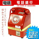 (さらに選べるおまけGET)(貯金箱)タルガ 昭和名曲 電話銀行(昭和メロディー付き)- リアルな昭和の赤電話を再現!コインを入れると昭和の名曲が流れます。目標達成お知らせ機能搭載!の画像