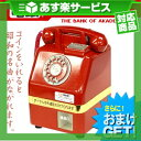 (あす楽対応)(さらに選べるおまけGET)(貯金箱)タルガ 昭和名曲 電話銀行(昭和メロディー付き)- リアルな昭和の赤電話を再現!コインを入れると昭和の名曲が流れます。目標達成お知らせ機能搭載!【HLS_DU】の画像