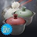 (さらに選べるおまけGET)(蓄熱保温鍋)Hirota(廣田) 時短釜 2合炊き土鍋 - 白米1合約3分の加熱!火加減調整一切無し!SIセンサー付きのガスコンロも使用できる!炊飯以外にも煮物鍋としても大活躍する汎用性の高い鍋です。【smtb-s】