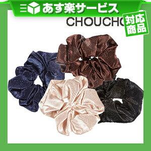 (あす楽対応)(ホテルアメニティ)(ヘアアクセサリー)(個包装)業務用 シュシュ (CHOUCHOU) - まとめ髪の髪飾りとして手軽におしゃれができるヘアゴム。4カラー(ブルー、ベージュ、ブラック、ブラウン)から選べます。