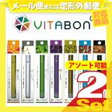(メール便全国送料無料)(ビタミン水蒸気スティック)(ペンシル型電子タバコ)VITABON(ビタボン) x2本セット(アソート可能) - ビタミン&7種フレーバーの水蒸気スティック。ファッショナブルなデザインで様々なシーンで愛されています。【smtb-s】