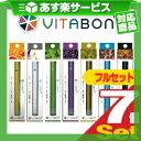 (あす楽対応)(ビタミン水蒸気スティック)(ペンシル型電子タバコ)VITABON(ビタボン) フレーバー 7種フルセット - ビタミン&7種フレーバーの水蒸気ス...