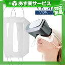 (あす楽対応)(VR専用マスク)不織布 VRゴーグル用アイマスク 汚れ防ぎ 使い捨てタイプ ‐ VR...