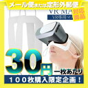 (あす楽発送 ポスト投函!)(送料無料)(VR専用マスク)不織布 VRゴーグル用アイマスク 汚れ防ぎ...