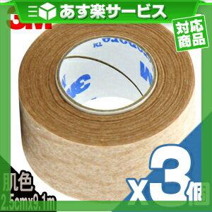 (あす楽対応)3M マイクロポアーサージカルテープ スキントーン 1533-1(全長9.1m×幅2.5cm) x3巻 - 肌になじんで目立ちにくいテープ。傷あとの保護・まつエクの施術・美容ケア