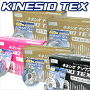 (ブリスタータイプ)キネシオテックス(KINESIO TEX) 1BOX - キネシオテーピング法専用テープ、撥水重ね貼り用!