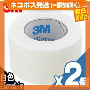 (あす楽発送 ポスト投函!)(送料無料)3M マイクロポアーサージカルテープ ホワイト 1530-1(非伸縮固定テープ)(全長9.1m×幅2.5cm) x2巻 - やわらかく通気性にすぐれた、かぶれにくいテープ。傷あとの保護・まつげエクステの施術(ネコポス)【smtb-s】