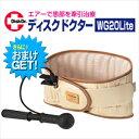 (正規代理店)(さらに選べるおまけGET)NEWディスクドクター WG20Lite - 牽引療法を取り入れた新しいタイプのエアー式腰痛ベルトです。【..