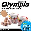 (さらに選べるおまけGET)(テーピングテープ)ヘリオ オリンピア キネシオロジーテープ(HELIO