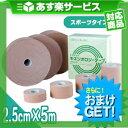 (あす楽対応)(さらに選べるおまけGET)トワテック(TOWATECH) キネシオロジーテープ(スポーツ・ソフト選択) 2.5cmx5mx12巻 - 適度な伸縮..