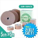 (さらに選べるおまけGET)トワテック(TOWATECH) キネシオロジーテープ(スポーツ・ソフト選択) 5cmx5mx6巻 - 適度な伸縮率と「粘着力」、..