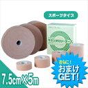 (さらに選べるおまけGET)トワテック(TOWATECH) キネシオロジーテープ(スポーツタイプ) 7.5cmx5mx4巻 - 人間の筋肉に近い伸縮性。はがれ..