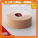 (ネコポス全国送料無料)(テーピングテープ)ユニコ ゼロテープ ゼロテックス キネシオロジーテープ(UNICO ZERO TEX KINESIOLOGY TAPE) 2..