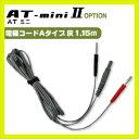 (伊藤超短波)(AT-mini(ATミニ)・AT-miniII(AT-mini2)兼用オプション品)(2)電極コード[Aタイプ・灰](1.15m)1本