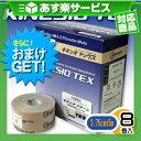 (あす楽対応)(さらに選べるおまけGET)(ボックスタイプ)キネシオテックス (3.75cmx5mX8巻入り)(KINESIO TEX) - キネシオテーピング法専用テープ、撥水重ね貼り用!!【HLS_DU】