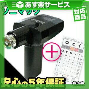 (あす楽対応)(正規代理店)(視力回復超音波治療器)(代引き手数料無料)ソニマック sonimac (SV-615)+視力表(3m用)セット - 片眼5分ずつ両眼で10分、閉じたまぶたに当てるだけ。 【smtb-s】【HLS_DU】