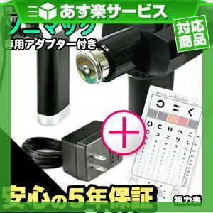 (あす楽対応)(正規代理店)(視力回復超音波治療器)(代引き手数料無料)ソニマック sonimac (SV-615)+専用アダプター+視力表(3m用)セット - 片眼5分ずつ両眼で10分、閉じたまぶたに当てるだけ。 【smtb-s】【HLS_DU】