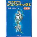 図と写真で学ぶカイロプラクティック教本(体幹編)(SC-250)