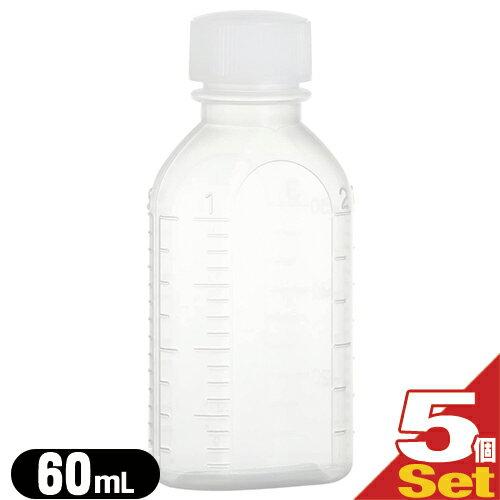 (あす楽対応)(薬用容器)B型投薬瓶(小分け?未灭菌) 60mL(cc) 白×5个セット - メモリが多く多目的に使える容器です。