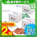 (あす楽対応)(さらに選べるおまけGET)(YAMASYO) 長生灸(ちょうせいきゅう) 1000壮 組み合わせ自由 2箱セット(レギュラー・ライト・ハード)の...