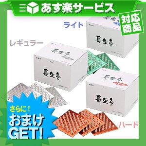 (あす楽対応)(さらに選べるおまけGET)(YAMASYO) 長生灸(ちょうせいきゅう) 1000壮 (レギュラー・ライト・ハード)の3種類【HLS_DU】