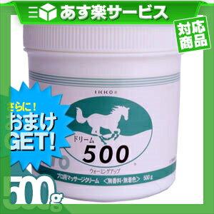 (あす楽対応)(さらに選べるおまけGET)IKKOドリーム500 500g - TOPアスリートも愛用中!