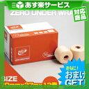 (あす楽対応)(正規代理店)(さらに選べるおまけGET)(テーピングテープ)ユニコ ゼロテープ ゼロアンダーラップ テープ(UNICO ZERO UNDER ..
