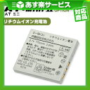 (あす楽対応)(伊藤超短波)(AT-mini(ATミニ)・AT-miniII(AT-mini2)兼用オプション品)(3)リチウムイオン充電池 1個
