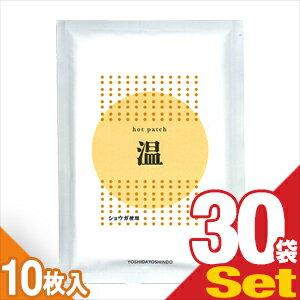 (ショウガ粉末使用)ホットパッチ 10×14cm(10枚入り) x30袋 - ピリピリ感が少なく芯から温かさを感じる温湿布