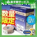 (あす楽対応)(数量限定)(さらに選べるおまけGET)(ボックスタイプ)キネシオテックス (2.5cmx5mX12巻入り)(KINESIO TEX) - キネシオテーピング法専用テープ、撥水重ね貼り用!【HLS_DU】