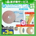 (あす楽対応)(人気の5cm!)(さらに選べるおまけ付き)(業務用33m!)(伸縮性粘着テープ)業務用 キネフィット キネシオロジーテープ(KINES..