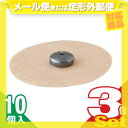 (メール便全国送料無料)(鍼治療器具)ユニコバン S 10本入 (995012) × 3シートセット - S極の磁気板を使用したユニコバンです。【smtb-s】
