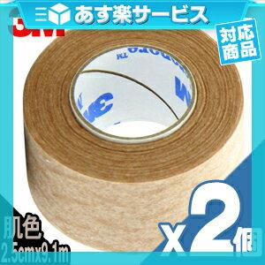(あす楽発送 ポスト投函!)(送料無料)3M マイクロポアーサージカルテープ スキントーン 1533-1(全長9.1m×幅2.5cm) x2巻 - 肌になじんで目立ちにくいテープ。傷あとの保護・まつエクの施術・美容ケア(ネコポス)【smtb-s】